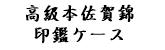 https://www.ikkando.jp/product/896